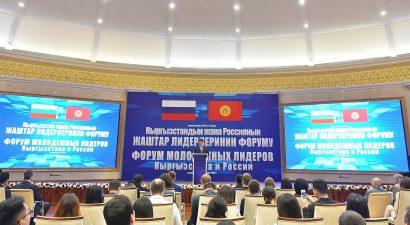 Форум молодых лидеров под патронажем В.Путина и С.Жээнбекова проходит в Кыргызстане
