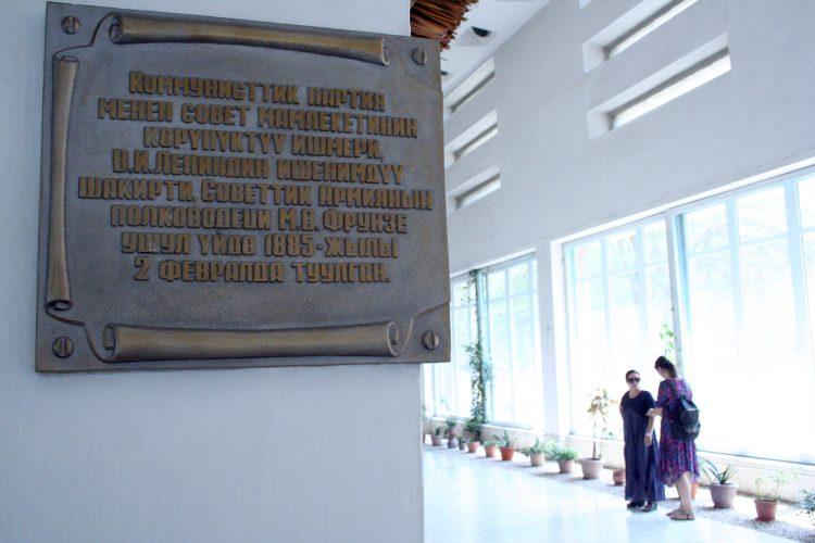 Табличка, говорящая о том, что здесь родился М.Фрунзе, на своем прежнем месте