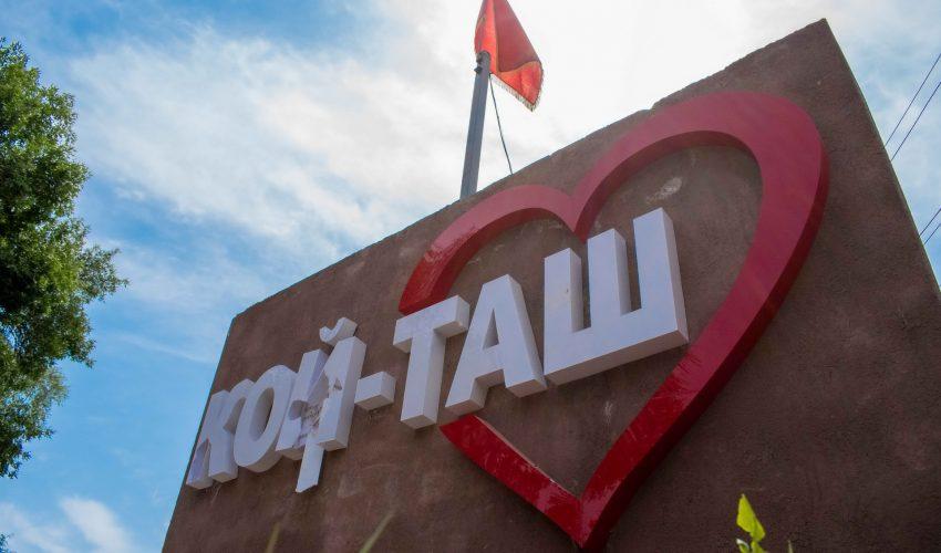 Постфактум: как ныне живет село Кой-Таш, превращенное экс-президентом Кыргызстана в очаг мятежа?