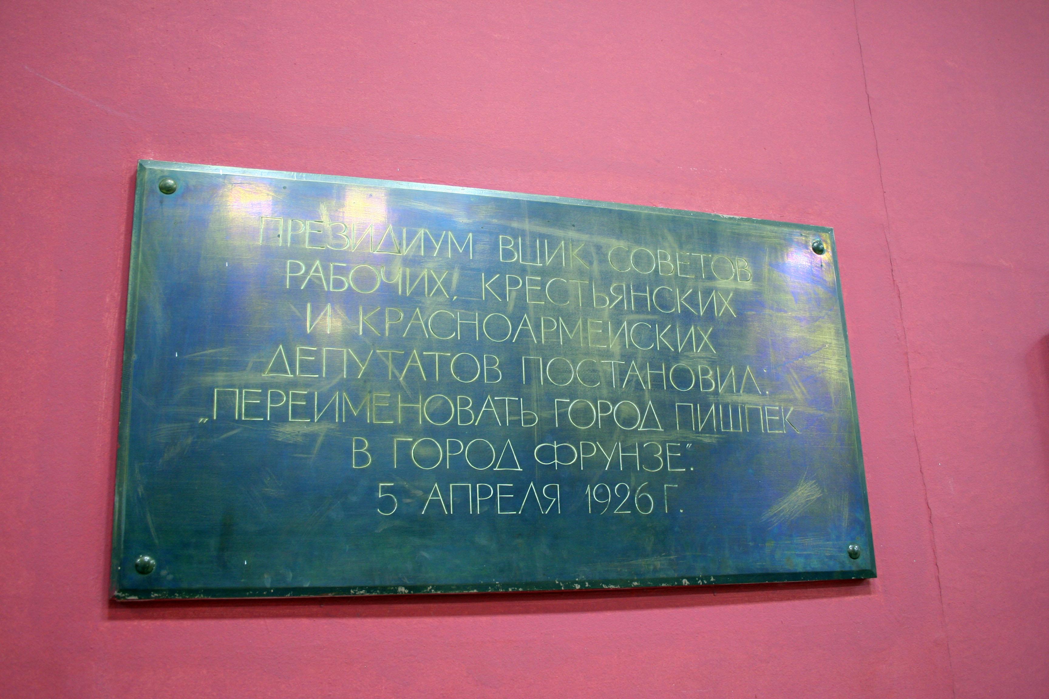 Дому Михаила Фрунзе 140 лет. Какие тайны хранит этот исторический объект?