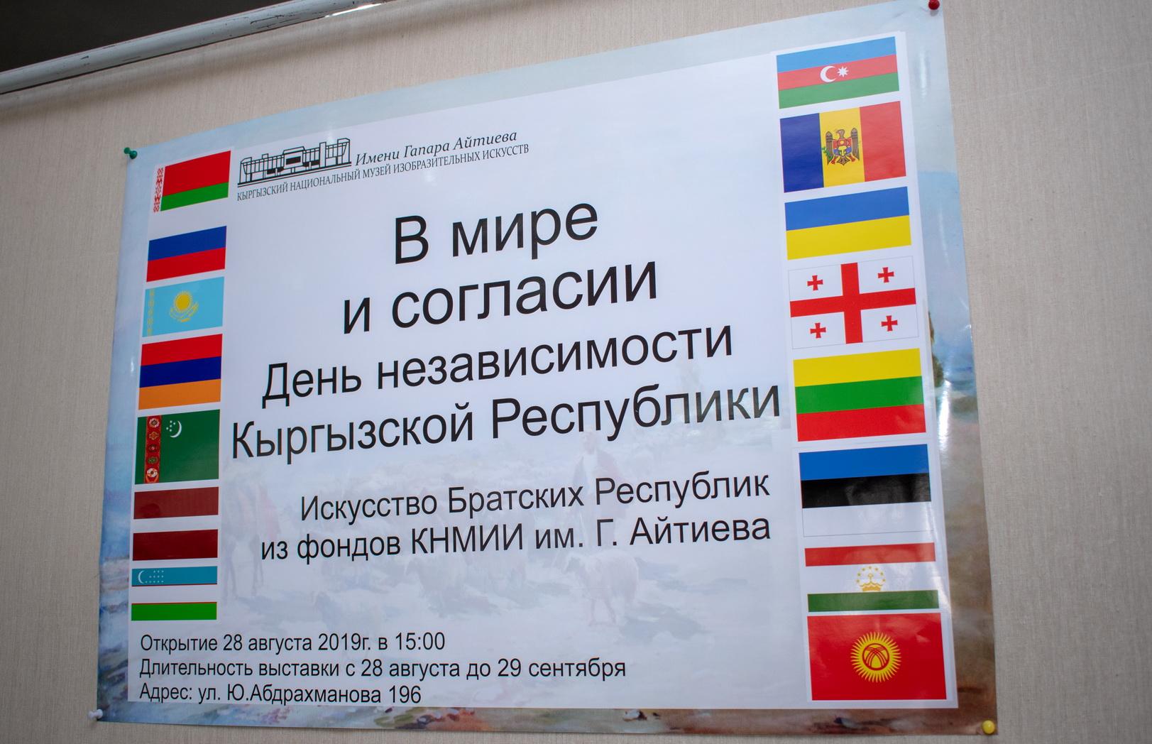 Ностальгируете по СССР? Тогда идите в музей ИЗО в Бишкеке!
