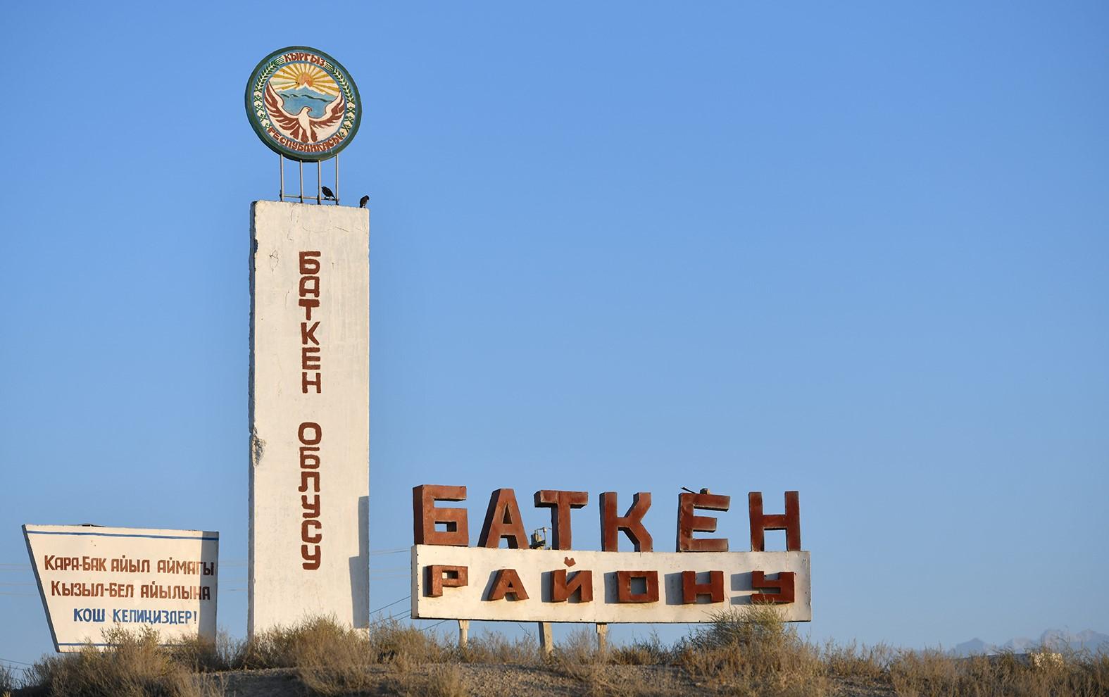 Граница Кыргызстана и Таджикистана – мир и дружба до следующего раза?