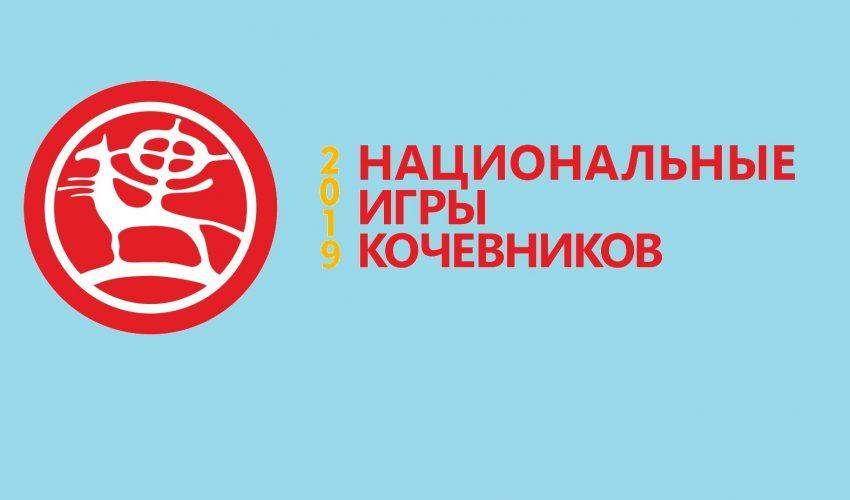 Талас стал первым регионом, где состоятся Национальные игры кочевников-2019.