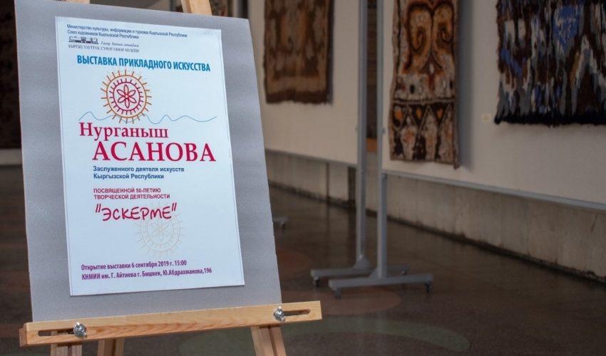 Нурганыш Асанова. Живописные мемуары народной мастерицы
