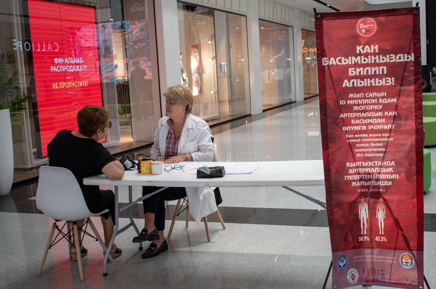 Ваш мозг готов взорваться? В Бишкеке до 30 сентября все могут бесплатно проверить свое давление
