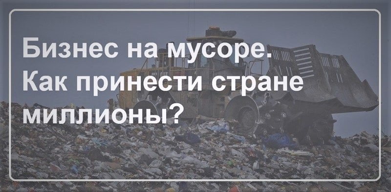 Заседание под интригующим девизом: «Бизнес на мусоре. Как принести стране миллионы».