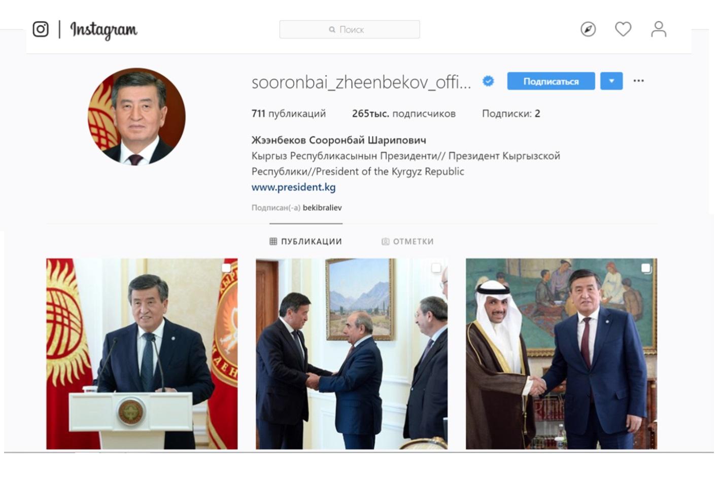 Жээнбеков и Атамбаев меряются, у кого больше… Больше подписчиков в соцсетях