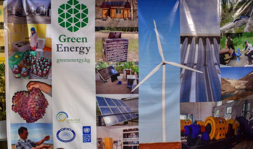Стенд организаторов мероприятия, показывающий различные возможности «зеленой энергетики».