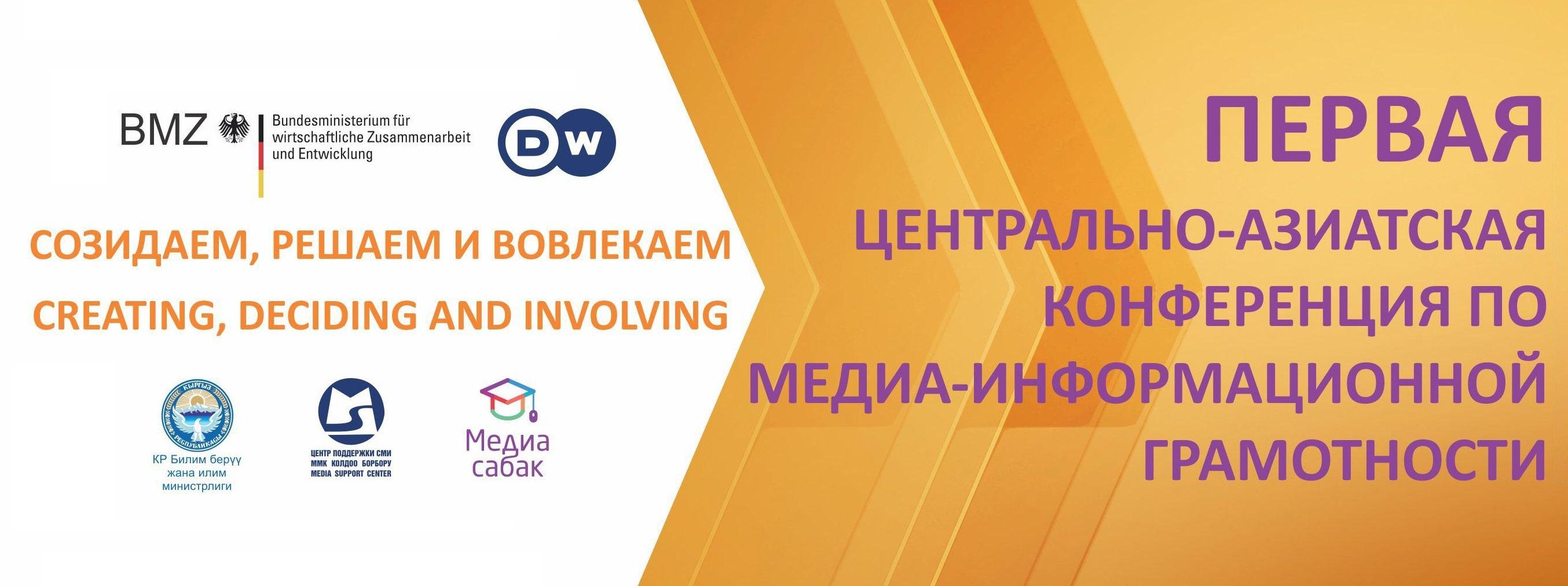 Конференция по медиа-грамотности в Бишкеке: есть только МИГ между правдой и фейком?