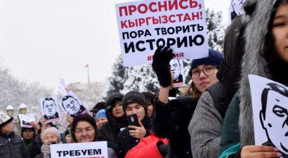 Кыргызстан, проснись!