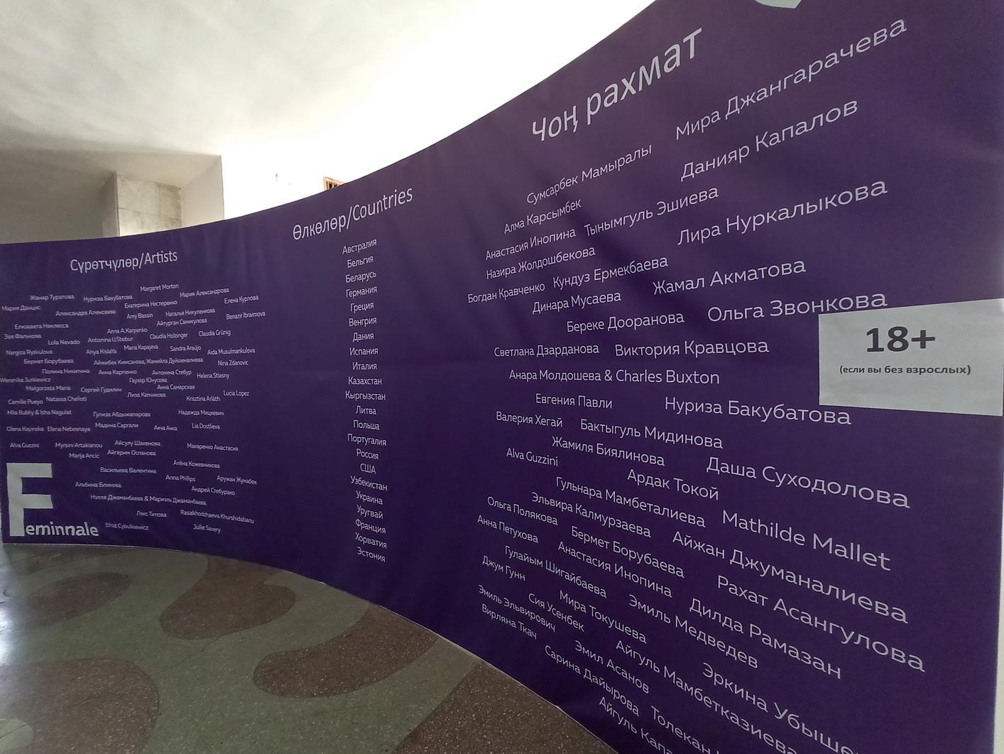 Такая стена дает представление, сколько организаций, людей и стран стоят за этой выставкой.