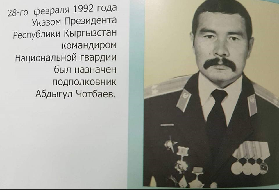 Генерал Абдыгул Чотбаев: «Никто из командиров даже не скрывал, что все мы - смертники, по сути - пушечное мясо… Но мы выстояли!»