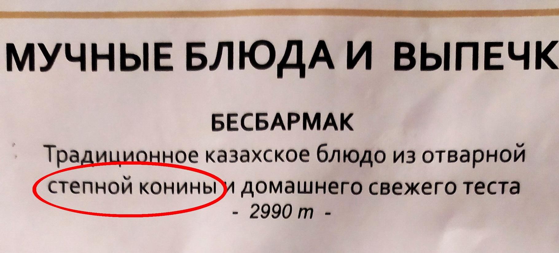 Кто круче в мясоедстве - кыргызы или казахи? Исследование нашего сайта выявило, что на первом месте…