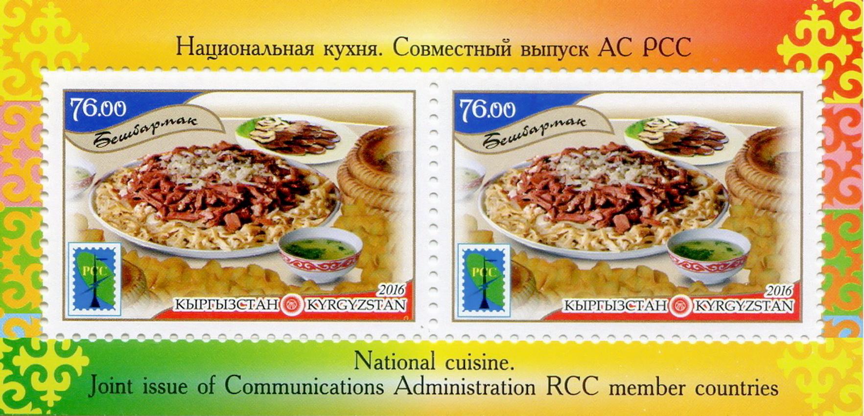 Уникальный филателистический вариант: в Кыргызстане выпущена целая серия марок, посвященных бешбармаку!