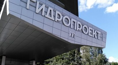 В КР создан филиал Российской гидроэнергетической компании