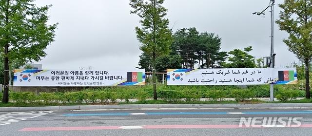 Эвакуация в Южную Корею более 400 человек из Кабула и история о «Чуде на реке Хан»