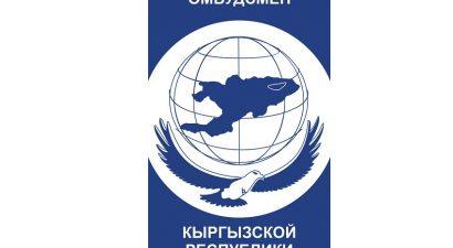 В Кыргызстане пройдет «Караван права»