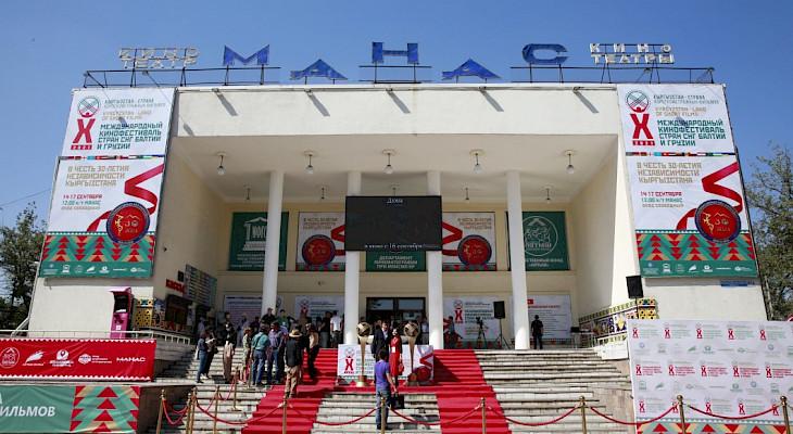 В Бишкеке стартовал юбилейный международный фестиваль